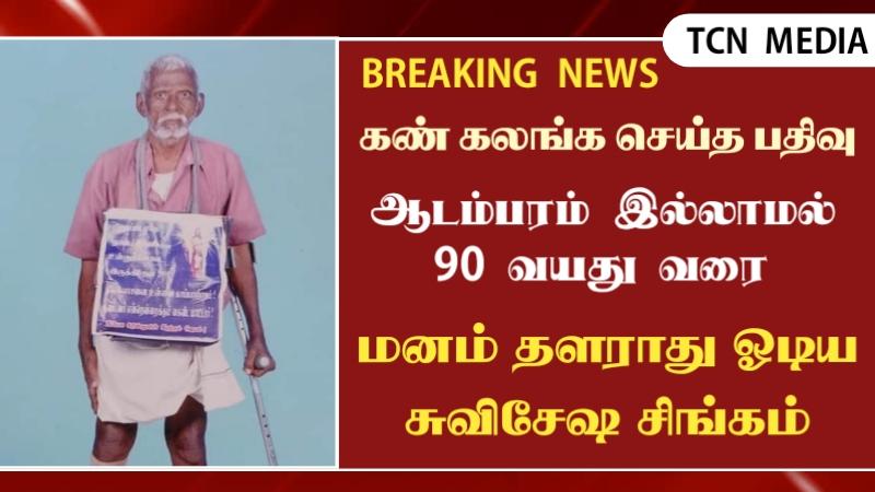 ஆடம்பரமில்லாமல் 90 வயது வரை ஓய்வின்றி உழைத்த சுவிசேஷ சிங்கம்
