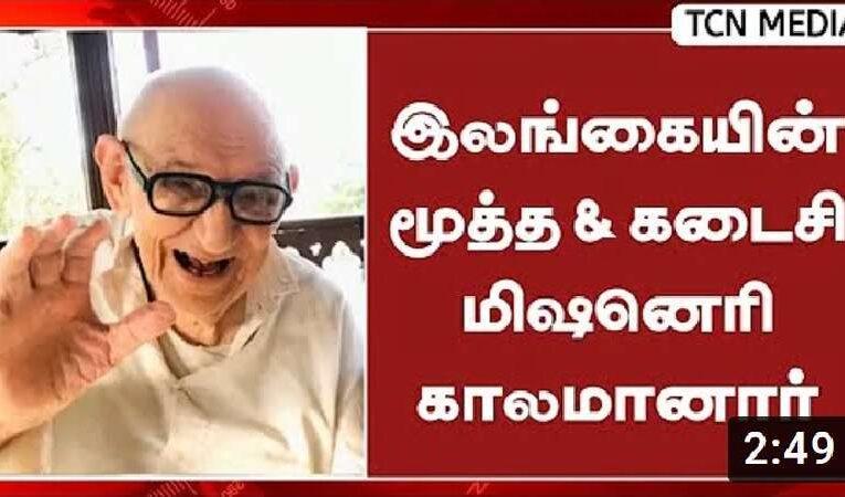 இலங்கையில் பணியாற்றிவந்த அமெரிக்க மிஷனெரி தனது 94 வயதில் காலமாகியுள்ளார். இவர் தான் இலங்கைக்கு வந்த இறுதி மிஷனெரி