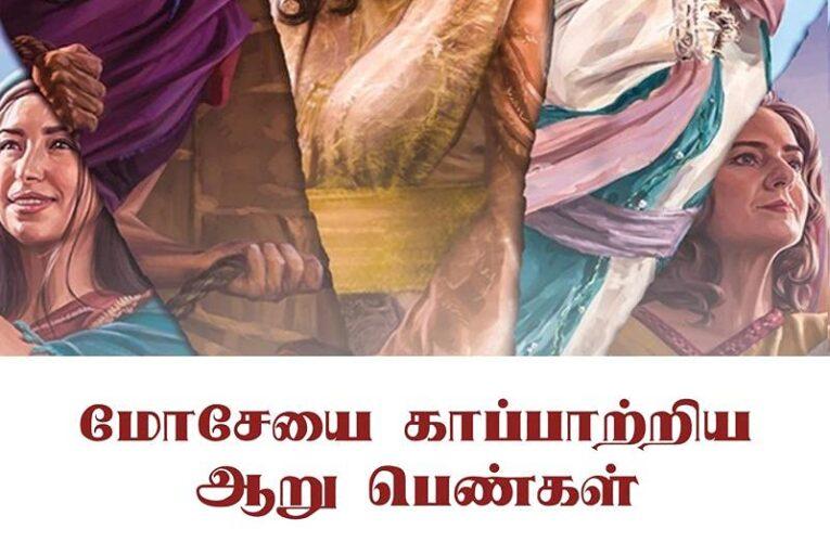 Moseyai Kaapatriya Aaru Pengal / மோசேயை காப்பாற்றிய ஆறு பெண்கள்