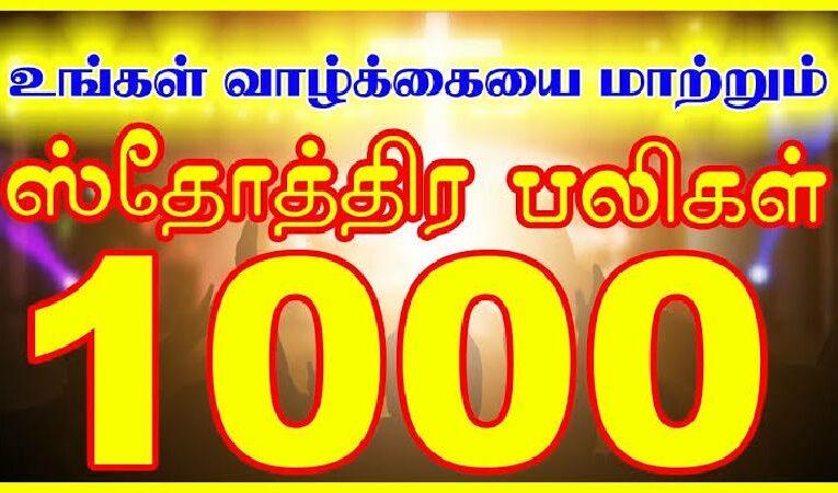 1000 ஸ்தோத்திர பலிகள் 1000