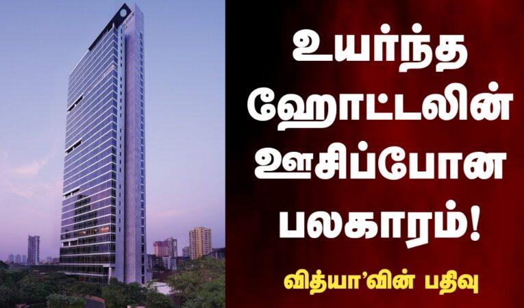 உயர்ந்த ஹோட்டலின் ஊசிப்போன பலகாரம்! ….வித்யா'வின் பதிவு!
